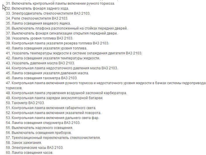 Электрическая схема ВАЗ-2103